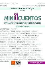 mini 71 cuentos anthologia ispanofonoy mikrodiigimatos photo