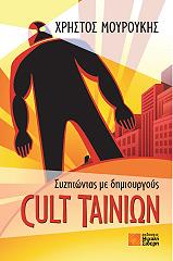 syzitontas me dimioyrgoys cult tainion photo