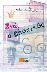 ego o epoxikos photo