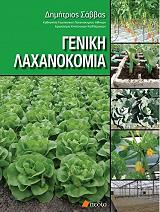 geniki laxanokomia photo