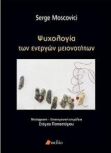 psyxologia ton energon meionotiton photo