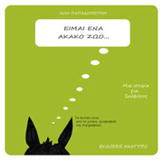 eimai ena akako zoo photo