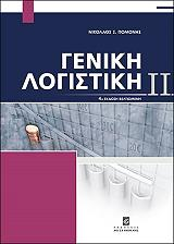geniki logistiki ii photo