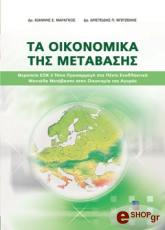 ta oikonomika tis metabasis photo