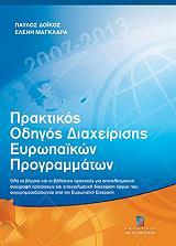 praktikos odigos diaxeirisis eyropaikon programmaton photo