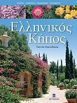 ellinikos kipos photo