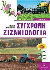 sygxroni zizaniologia photo