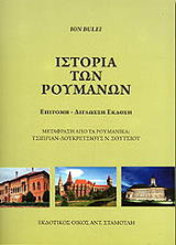 istoria ton roymanon photo