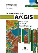 oi epektaseis toy arcgis photo