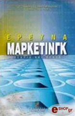 ereyna marketingk theoria kai praxi photo