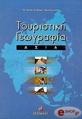 toyristiki geografia asia photo