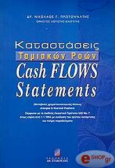 katastaseis tamiakon roon cash flows statements photo
