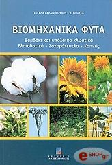 biomixanika fyta photo