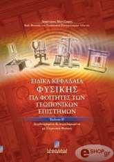 eidika kefalaia fysikis gia foitites ton geoponikon epistimon b ekdosi anatheorimeni kai sympliromeni photo