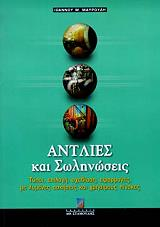 antlies kai solinoseis photo