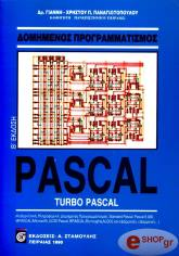 domimenos programmatismos pascal turbo pascal photo