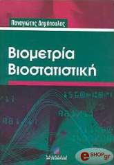 biometria biostatistiki photo
