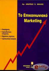 to epikoinoniako marketingk photo