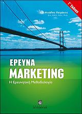 ereyna marketing photo