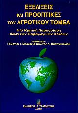 exelixeis kai prooptikes toy agrotikoy tomea photo