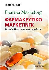 farmakeytiko marketingk photo