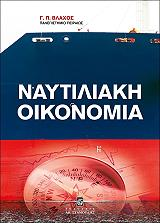 naytiliaki oikonomia photo