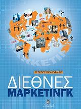 diethnes marketingk photo