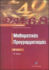mathimatikos programmatismos tomos b photo