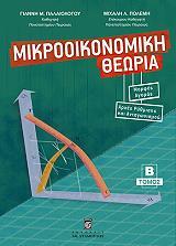 mikrooikonomiki theoria tomos b photo