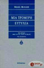 mia tromeri eytyxia photo