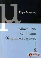 athina 1896 oi protoi olympiakoi agones photo