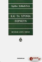 kai ta xronia pernoyn photo