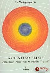 aythentiko reiki photo
