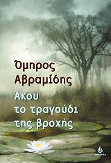 akoy to tragoydi tis broxis photo