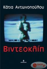 binteoklip photo