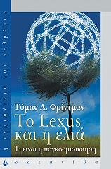 to lexus kai i elia photo