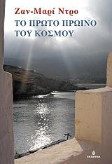 to proto proino toy kosmoy photo