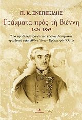 grammata pros ti bienni 1824 1843 photo
