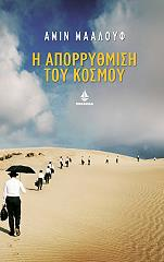 i aporrythmisi toy kosmoy photo