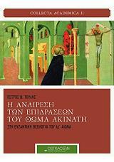i anairesi ton epidraseon toy thoma akinati sti byzantini theologia toy id aiona photo