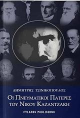 ΟΙ ΠΝΕΥΜΑΤΙΚΟΙ ΠΑΤΕΡΕΣ ΤΟΥ ΝΙΚΟΥ ΚΑΖΑΝΤΖΑΚΗ βιβλία   μελέτες