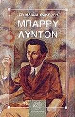 mparry lynton photo
