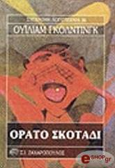 orato skotadi photo
