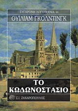 to kodonostasio photo