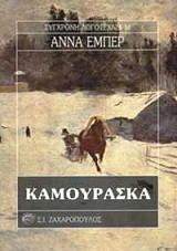 kamoyraska photo