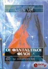 oi fantastikoi filoi photo