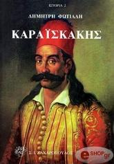 karaskakis photo