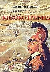 kolokotronis photo