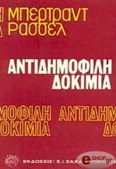 antidimofili dokimia photo
