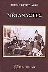 metanastes photo